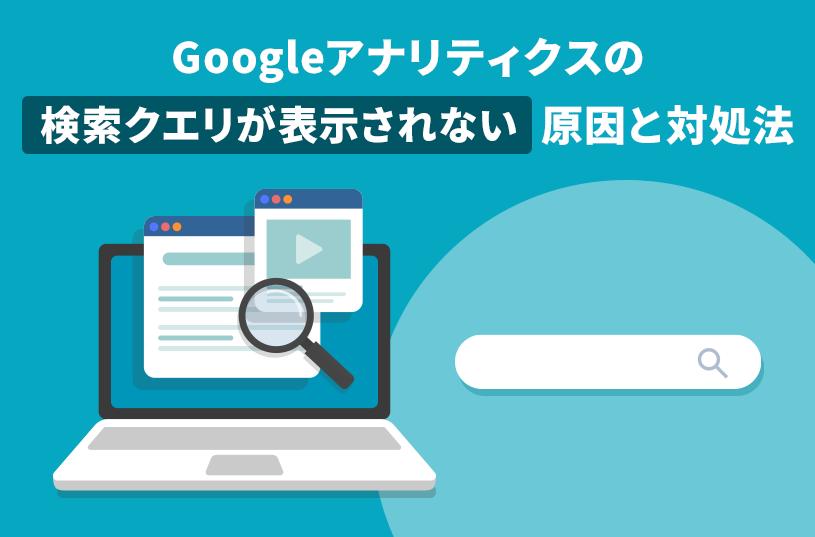 Googleアナリティクスの検索クエリが表示されない原因と対処法