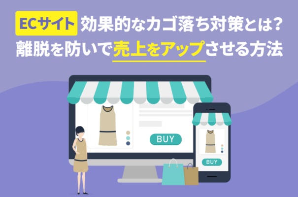 【ECサイト】効果的なカゴ落ち対策とは?離脱を防いで売上をアップさせる方法