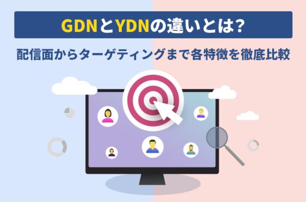 GDNとYDNの違いとは?配信面からターゲティングまで各特徴を徹底比較