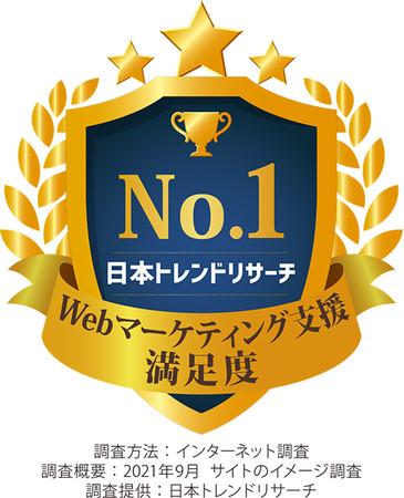Webマーケティング支援満足度 第1位
