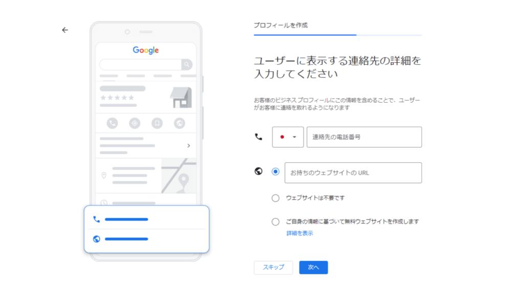 Googleマイビジネス 電話・Webサイト登録