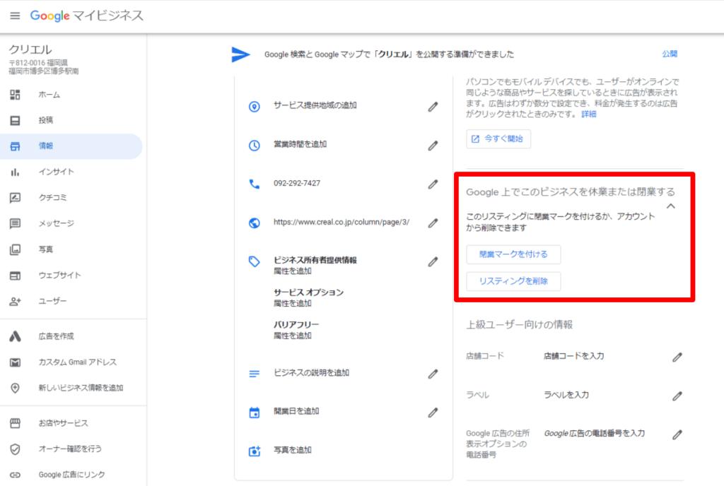 Googleマイビジネス 削除方法