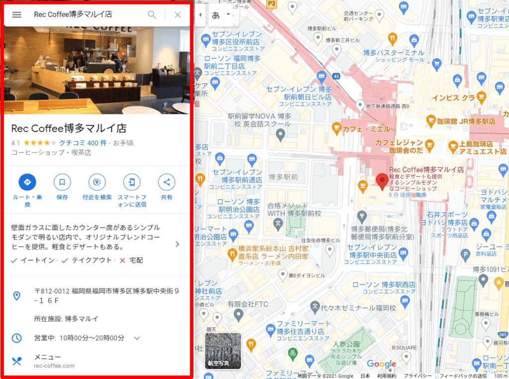 Googleマップ指名検索