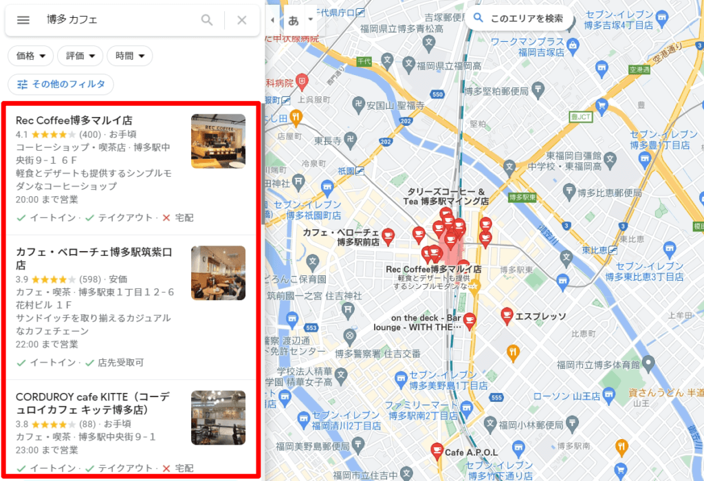 Googleマップ地名検索