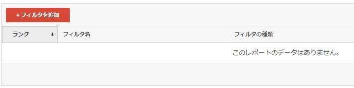 Googleアナリティクスの「+フィルタを追加」をクリック